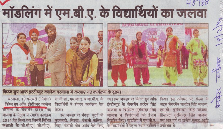 Chairman Hardev Singh Bajwa distributes awards to students (Kings Group of Institutions)