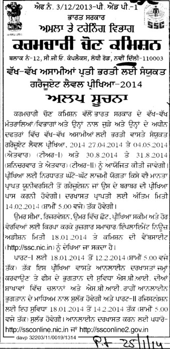 Graduate Level Examination 2014 (Staff Selection Commission)