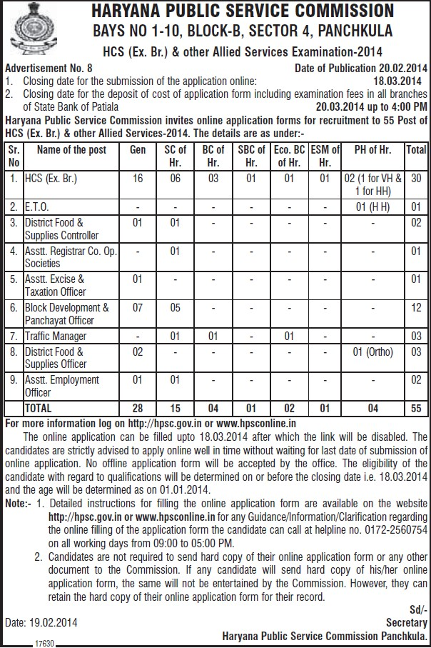 District Food and Supplies officer (Haryana Public Service Commission (HPSC))