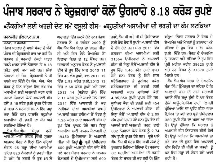 College ne berojgara kolo ugrahe 8 crore (Punjab Subordinate Services Selection Board (PSSSB))