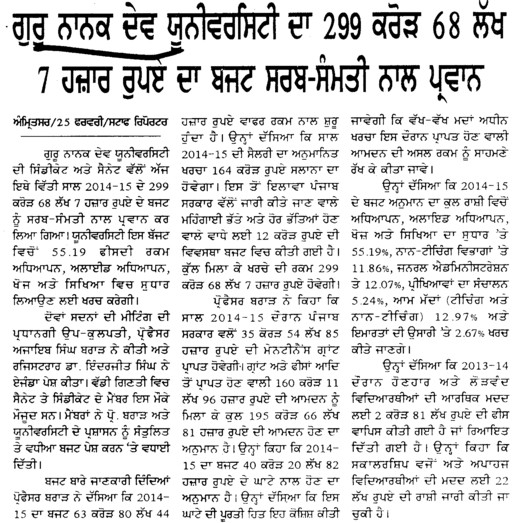 299 crores will use on GNDU (Guru Nanak Dev University (GNDU))