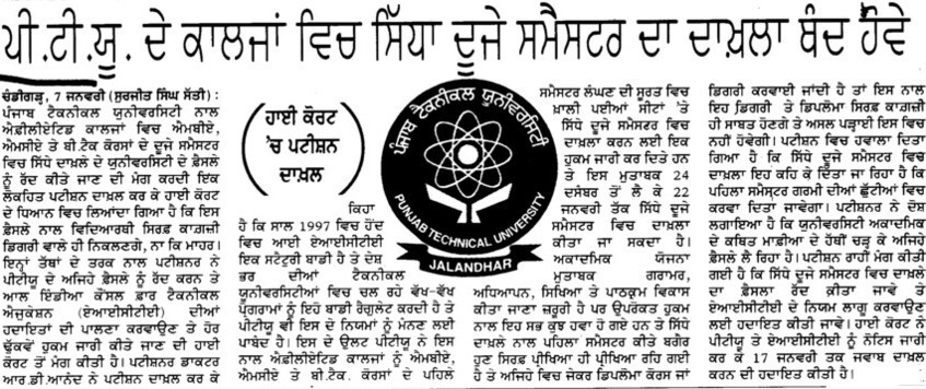 Court Orders to PTU for close direct admission in second semester of students (Punjab Technical University PTU)