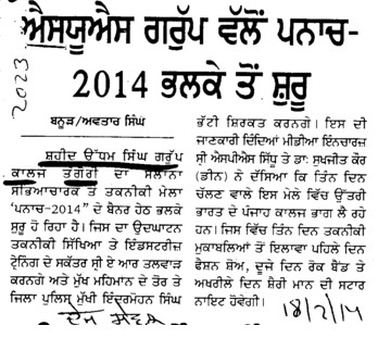 SUS Group vallo Panach 2014 bhalke to shuru (SUS Group of Institutions)
