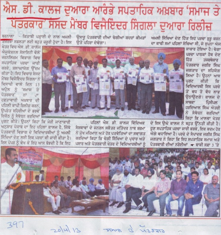 Vijay Inder Singla launched newspaper Samaj Te Pattarkar (SD College)
