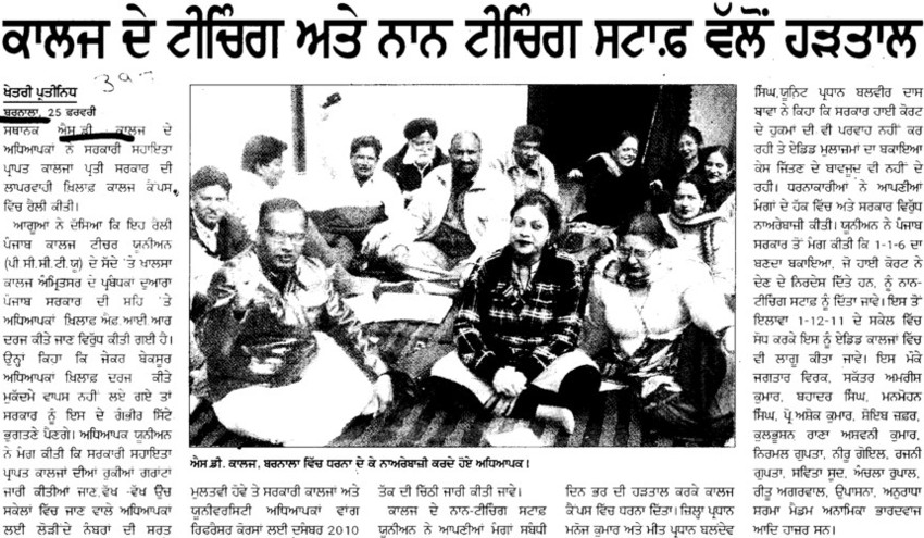 Non teaching staff sit on hadtal (SD College)