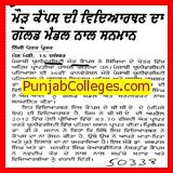 Students awarded with Gold Madel (Punjabi University Neighbourhood Campus)