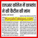 Students demanding for Canteen in College (Lajpat Rai Post Graduate College)