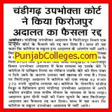 Chandigarh Consumer Court cancelled decision of Ferozepur Court (Abohar Polytechnic College)