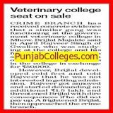 Veterinary College seat on sale (College of Veterinary Science And Animal Husbandry)