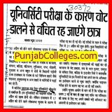 University exam ke liye Vote dalne se vanchit reh jayenge students (Maharaja Ganga Singh University)