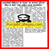 College shines in Technical Education (Pannu Polytechnic College)