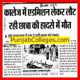 Students death while returing from college admission (Punjabi University Mata Sundri Girls College)