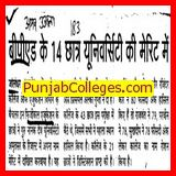 14 students get merit (St Soldier College of Education)