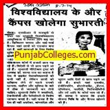 Subharti will open more campus of Universities (Swami Vivekanand Subharti University)